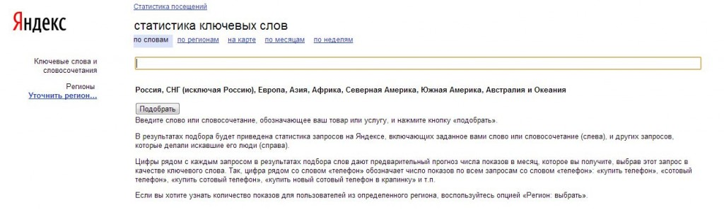 wordstat.yandex.ru